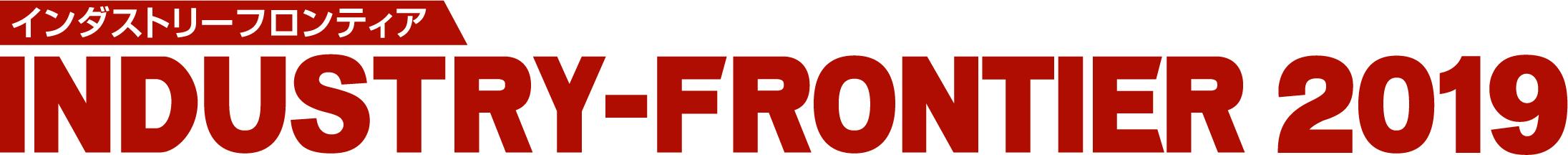 展示会出展のお知らせ「INDUSTRY-FRONTIER 2019 AIとロボティクス産業 ...